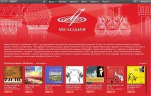 """Российский лейбл """"Мелодия"""" выложил на iTunes 350 пластинок"""