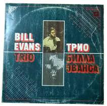 Bill Evans - Трио Билла Эванса