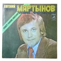 Евгений Мартынов - поёт свои песни