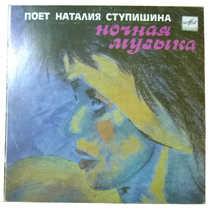 Наталия Ступишина - Ночная музыка