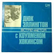 Duke Ellington - встречается с Коулменом Хокинсом