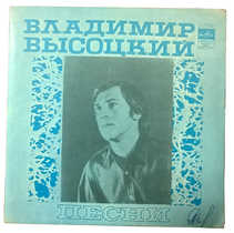 Владимир Высоцкий - Песни